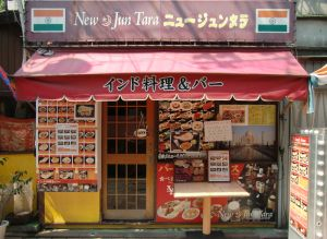 New Jun TARA 十条店