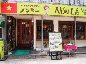 ベトナムレストラン ノンラー